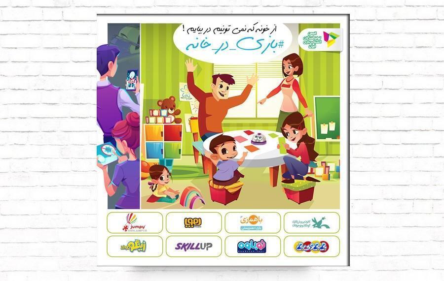 پویش عکس بازی در خانه در حال برگزاری است