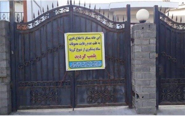 پلمب خانه کاشانه های غیرمجاز در بندرانزلی