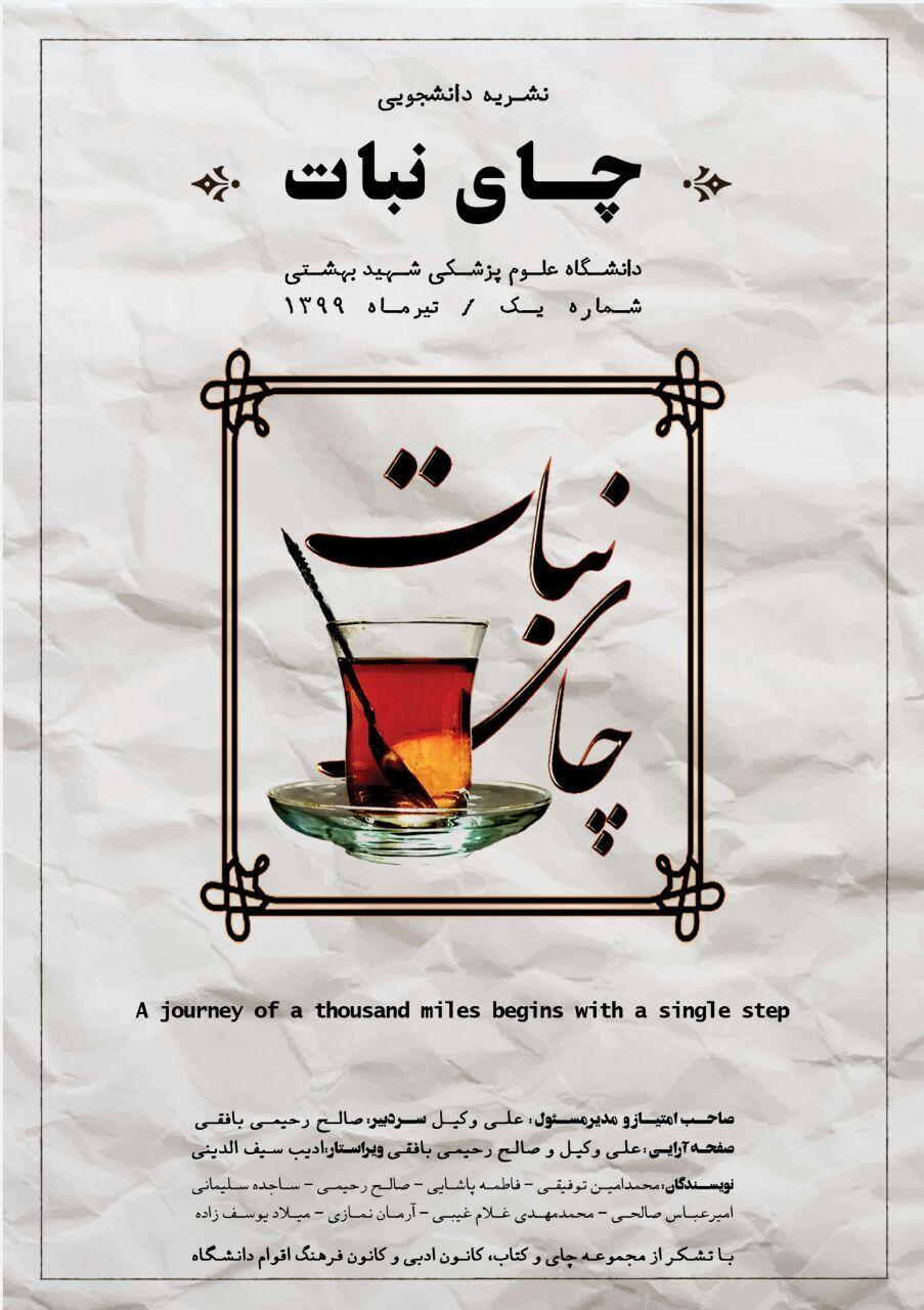 چای و نشریه ، شماره اول نشریه دانشجویی چای نبات منتشر شد