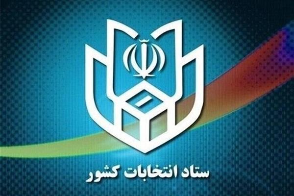 ستاد انتخابات کشور: دور دوم انتخابات مجلس آدینه هفته جاری برگزار خواهد شد