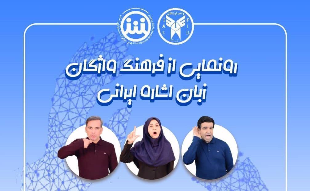 همکاری مشترک دانشگاه آزاد اسلامی واحد-بین الملل فرشتگان و انجمن خانواده ناشنوایان ایران