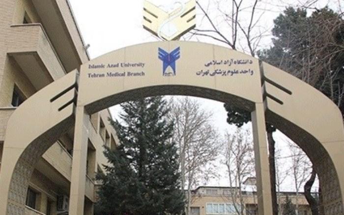 نتایج پذیرش بدون آزمون کاردانی و کارشناسی دانشگاه آزاد اعلام شد