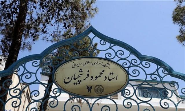 امکان ثبت نام برای جاماندگان پذیرش در دانشگاه استاد فرشچیان فراهم شد
