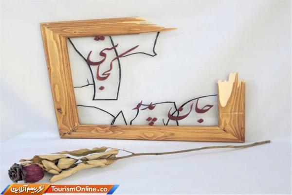 اثر هنرمند البرزی به بخش ویژه نمایشگاه یونسکو راه یافت