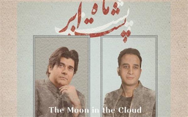 آلبوم ماهِ پشت ابر با صدای سالار عقیلی و مصطفی جلالی پور