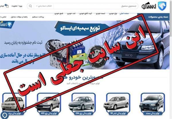 جزئیات فروش آنلاین قطعات جعلی خودرو