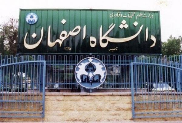 مهلت حذف نیمسال در دانشگاه اصفهان تا 16 خرداد اعلام شد