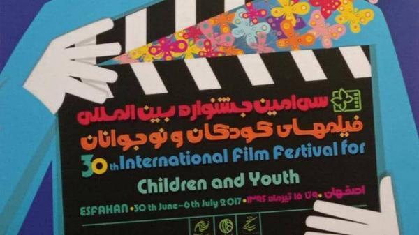 افتتاح نمایشگاه پوستر های جشنواره فیلم کودک در اصفهان