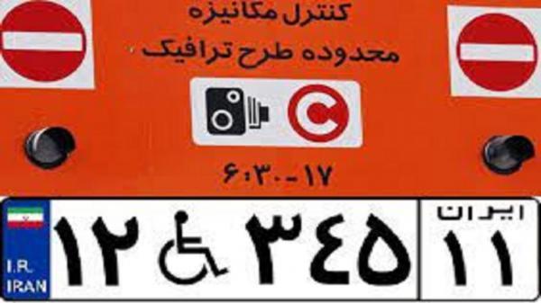 جزئیات اختصاص سهمیه طرح ترافیک به معلولان